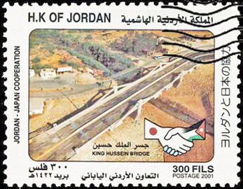 King Hussein Bridge, Jordan Postage stamp commemorating the opening